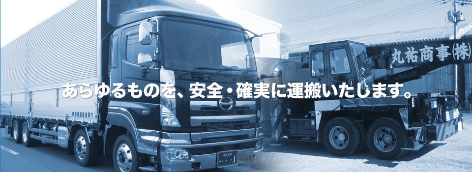 丸祐商事株式会社は精密機械・重量機械・大型空調機械運搬・据付(事務所・工場の移転、展示会 他)安全・確実に運搬いたします。